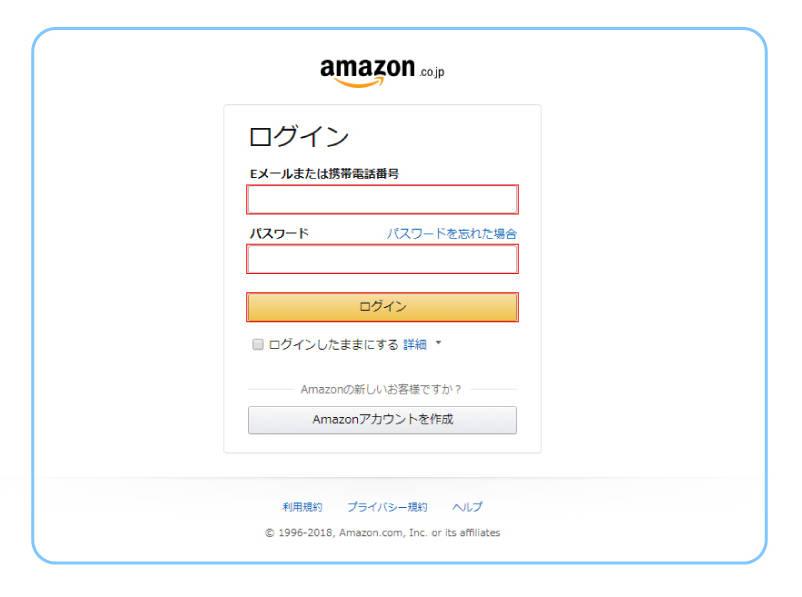 Amazonコインの購入方法1