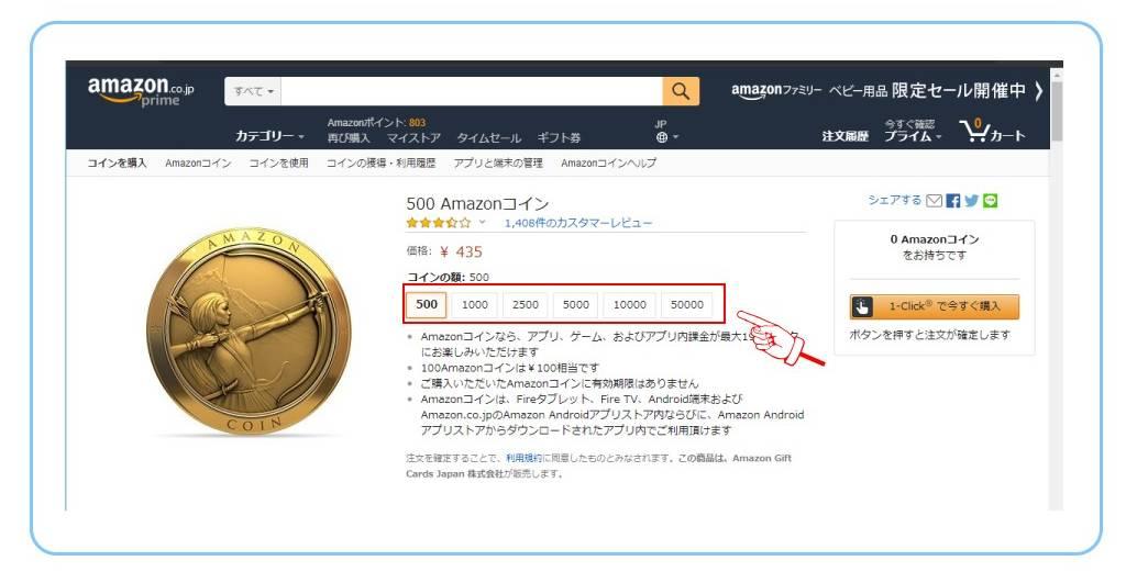 Amazonコインの購入方法2