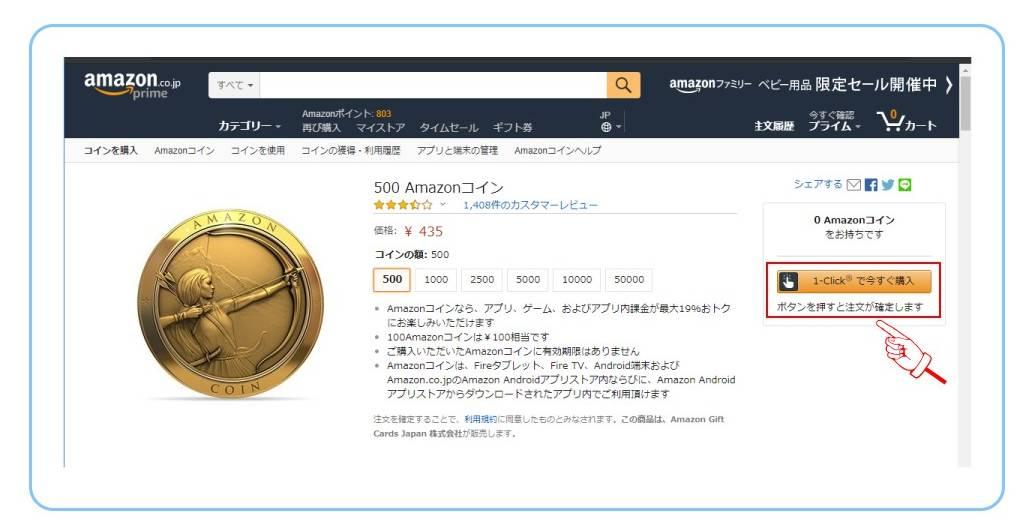Amazonコインの購入方法3
