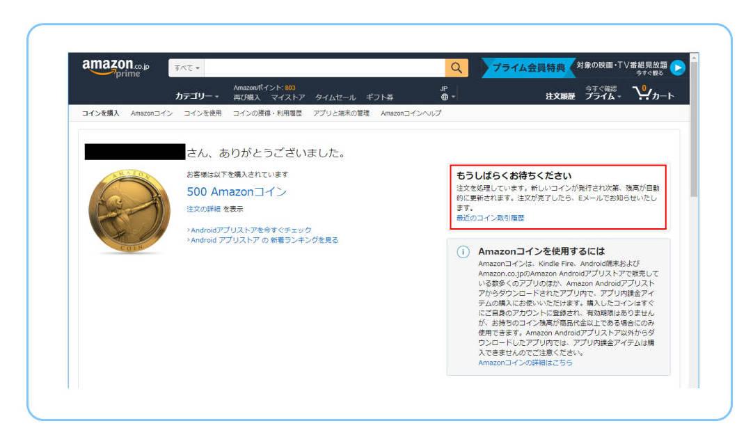 Amazonコインの購入方法4