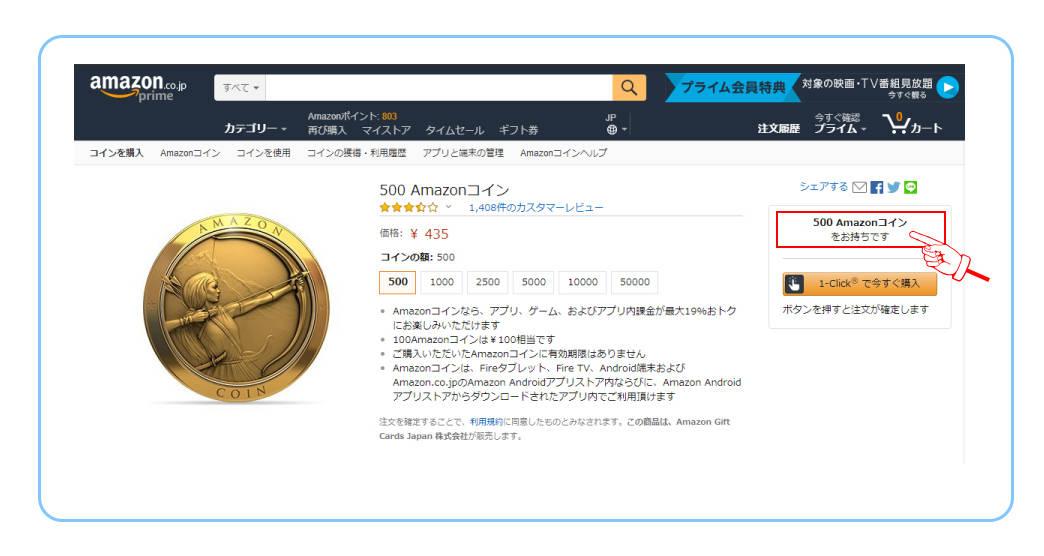 Amazonコインの購入方法5