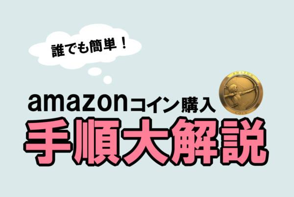 amazon コイン 購入方法