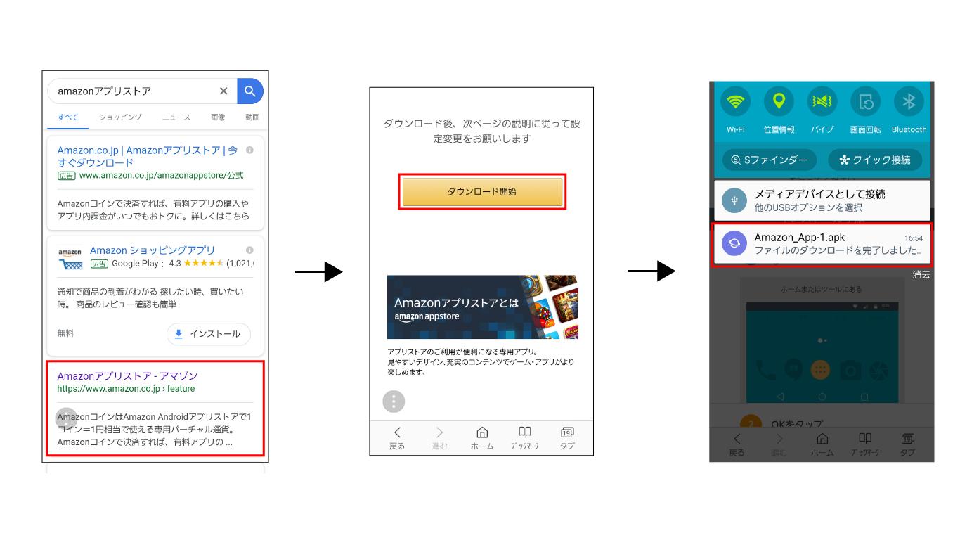 317e22c7bc スマホからのAmazonコイン購入方法1. 手順2:Amazonアプリストア ...