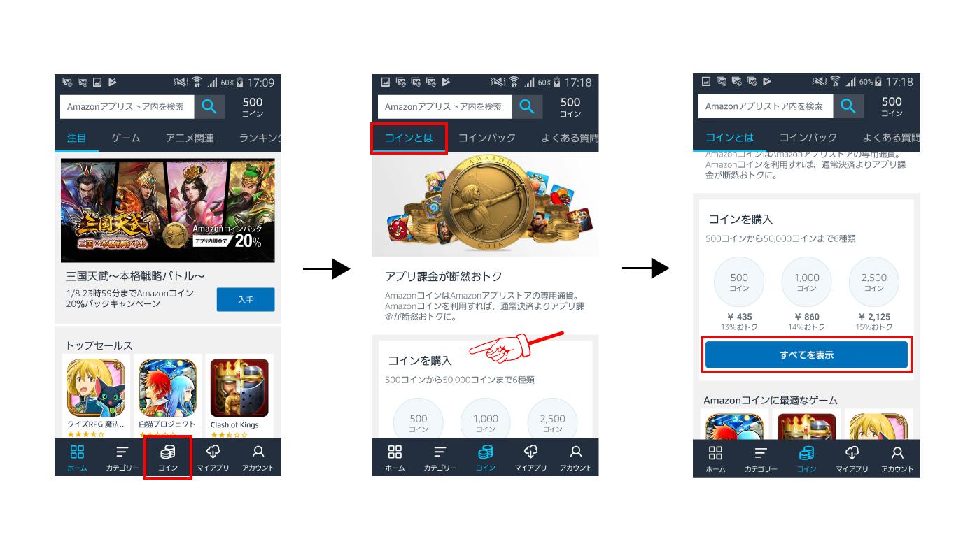 スマホからのAmazonコイン購入方法3