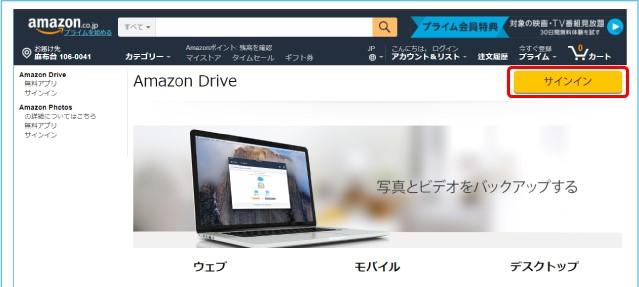AmazonDriveのはじめ方1