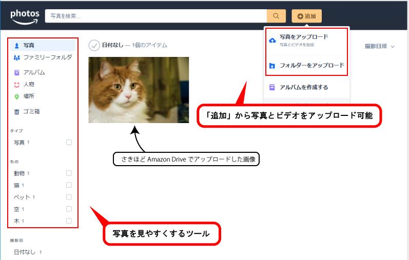 AmazonDriveのはじめ方8