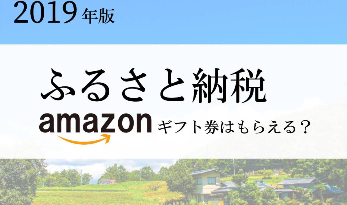amazon ギフト券 ふるさと納税