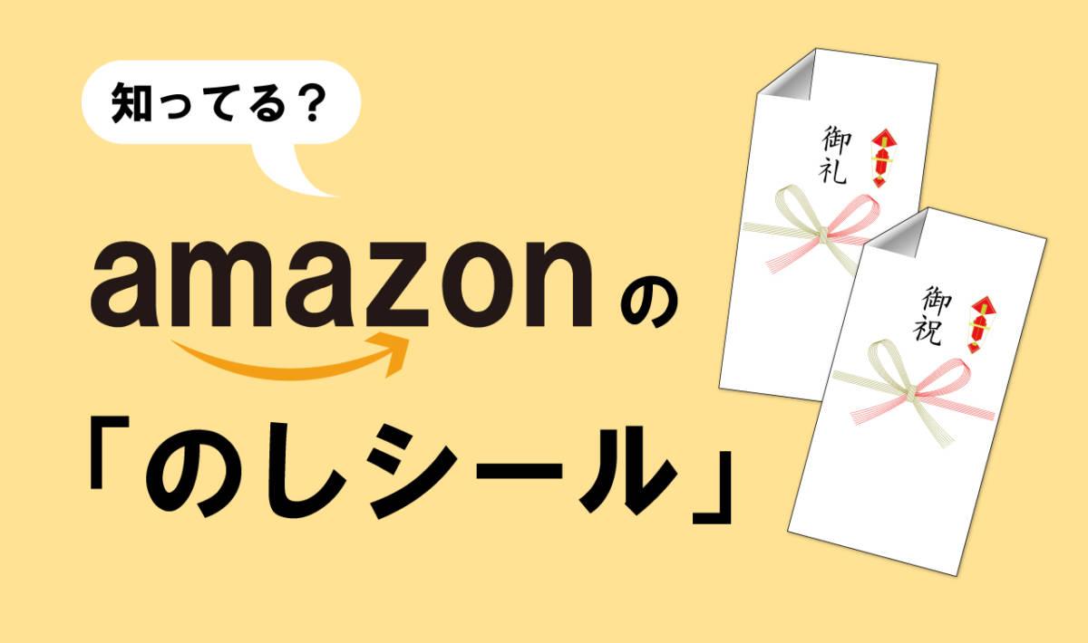 Amazonギフト券 のし