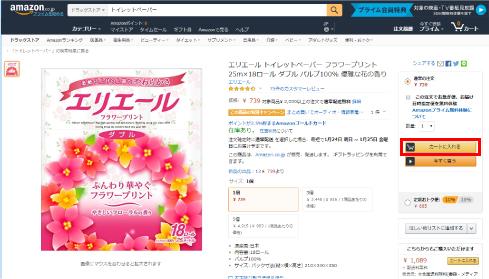 Amazon代金引換での買い方1
