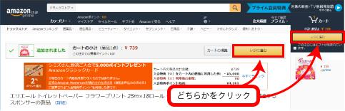 Amazon代金引換での買い方2