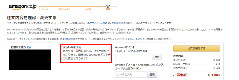 Amazon代金引換での買い方3