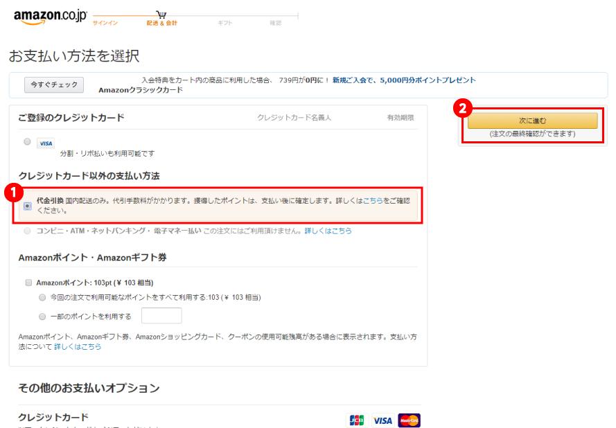 Amazon代金引換での買い方5