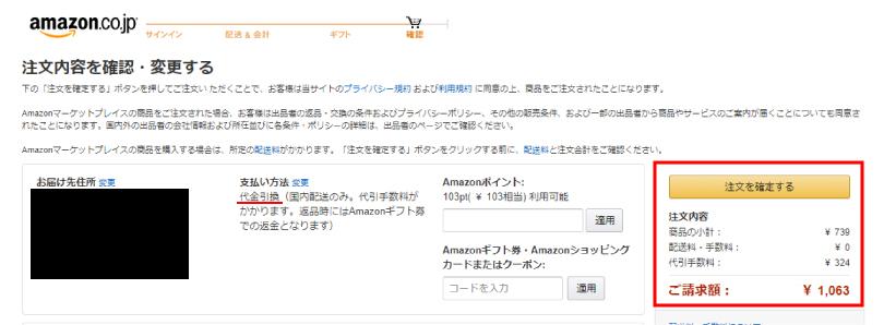 Amazon代金引換での買い方6
