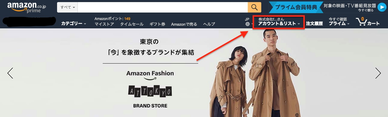 Amazonメール設定1