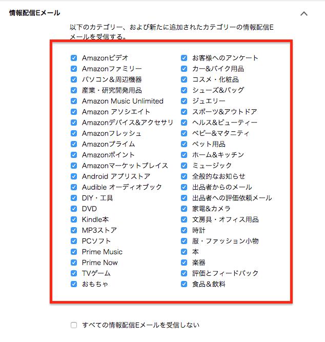 Amazonメール設定4