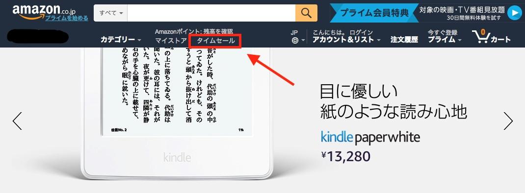 Amazonメール設定5