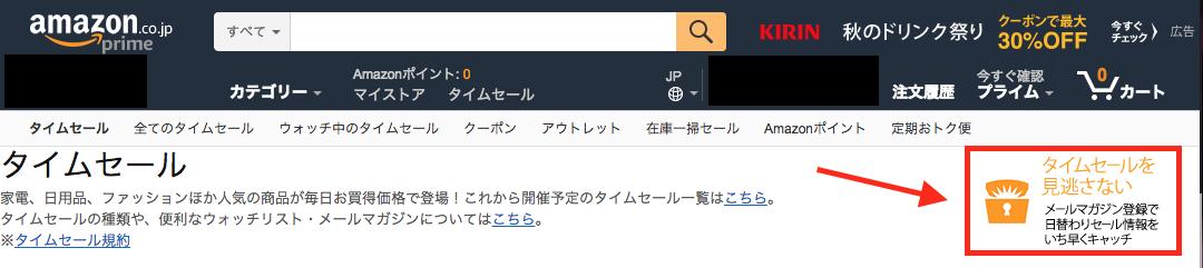 Amazonメール設定6