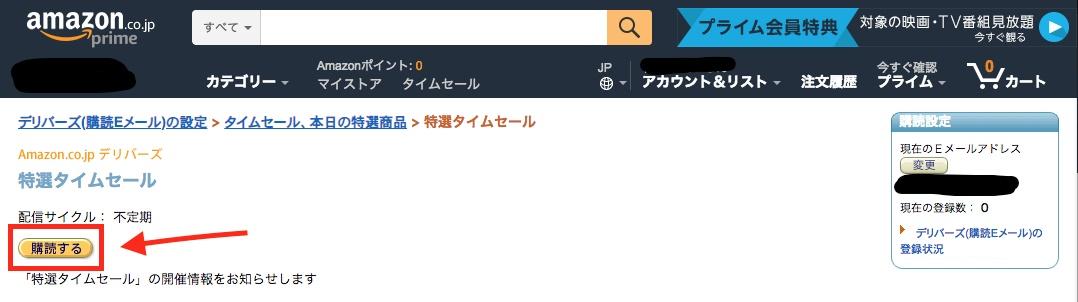 Amazonメール設定7