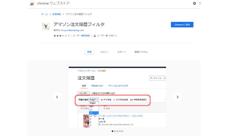 Amazon注文履歴リストの画像