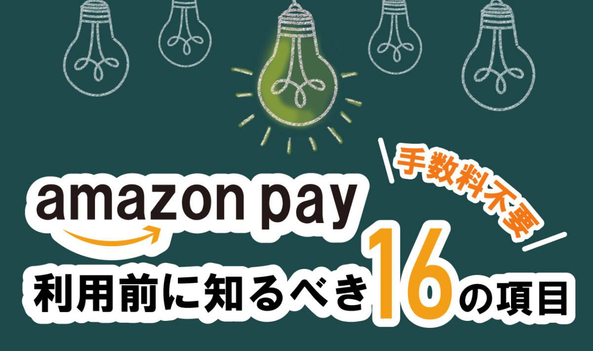 amazon pay 手数料