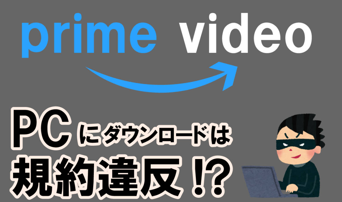 amazon-prime-video-download-pc