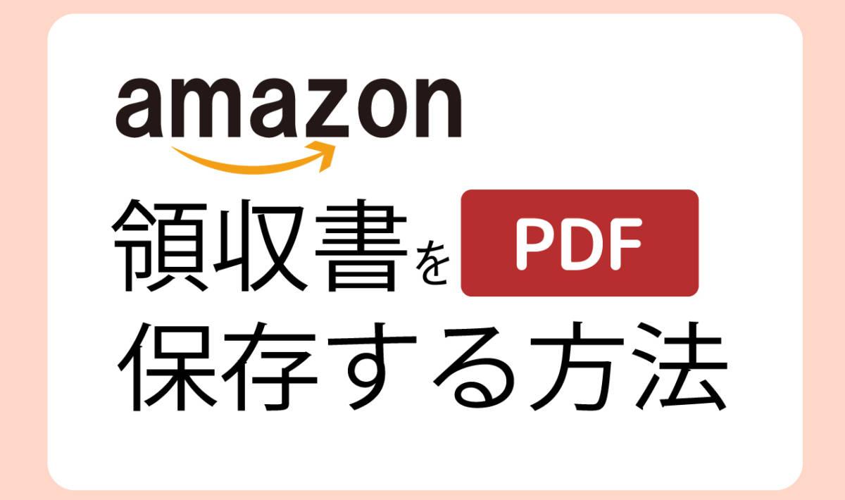 amazon 領収書 PDF