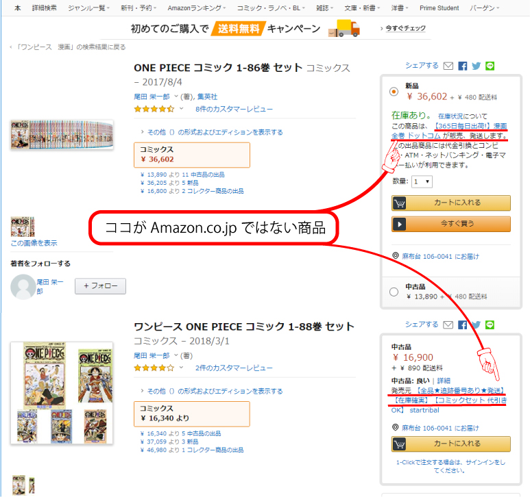 Amazon商品検索の裏ワザ2