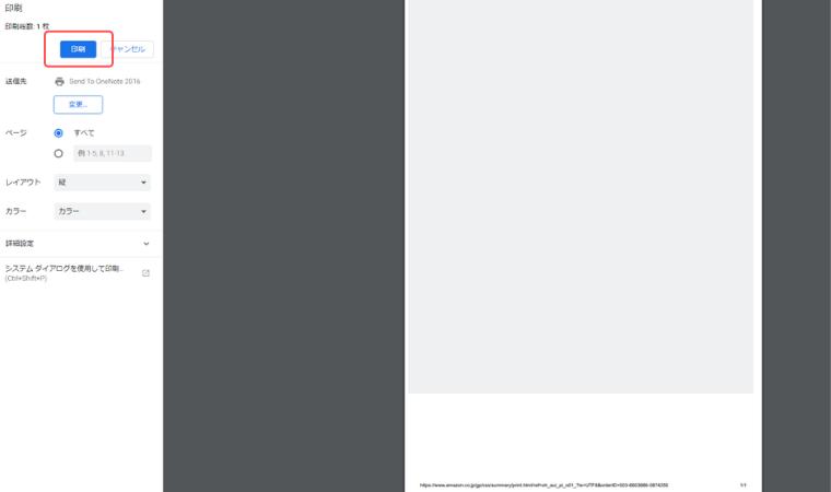 GoogleChromeで領収書をPDF保存する方法5