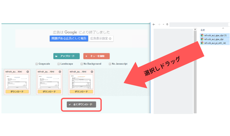 HTML to PDFで領収書をPDF保存する方法3