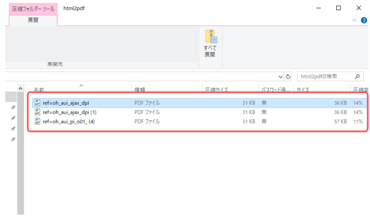 HTML to PDFで領収書をPDF保存する方法4