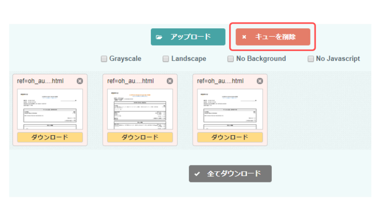 HTML to PDFで領収書をPDF保存する方法5