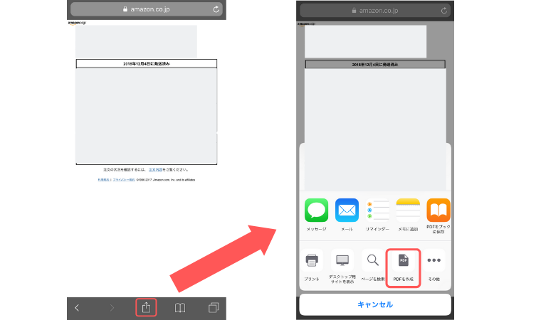 領収書をiPhoneからPDF保存する方法4