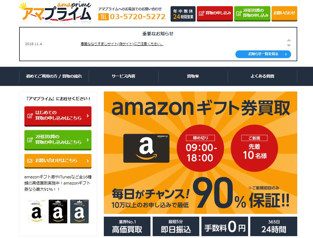 アマプライムPC用サイトの画像