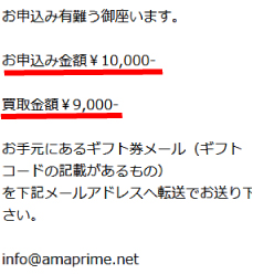 amaprime買取金額