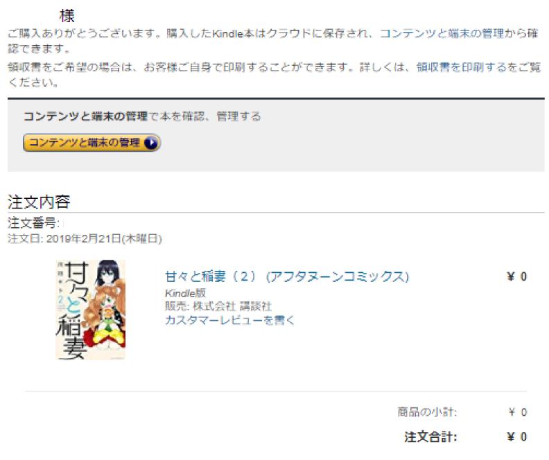 Amazon無料マンガ8