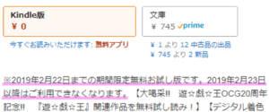 Amazon無料マンガ9