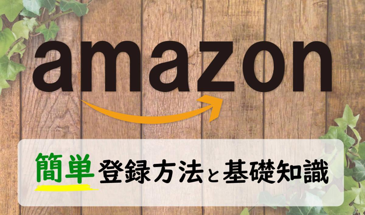 amazon 登録 方法