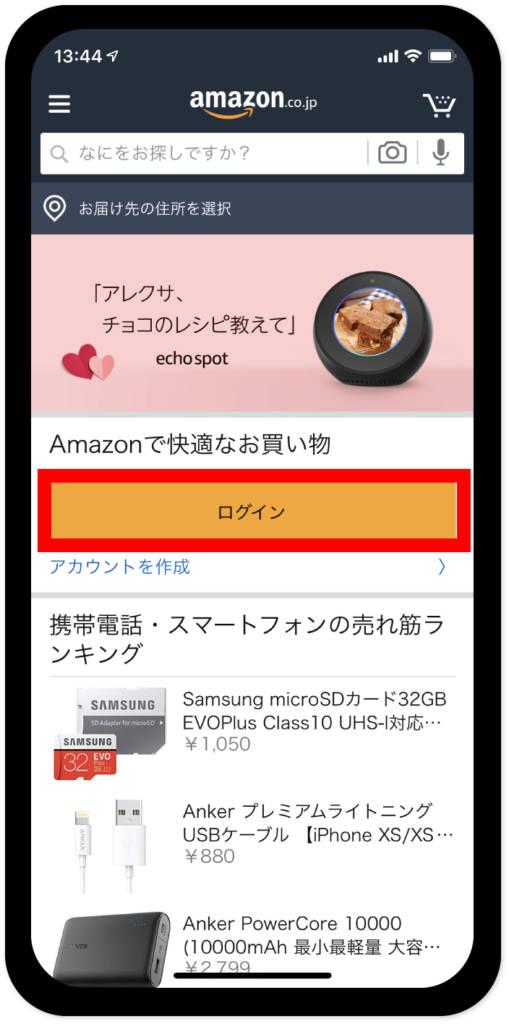 スマホアプリからのAmazon登録方法1