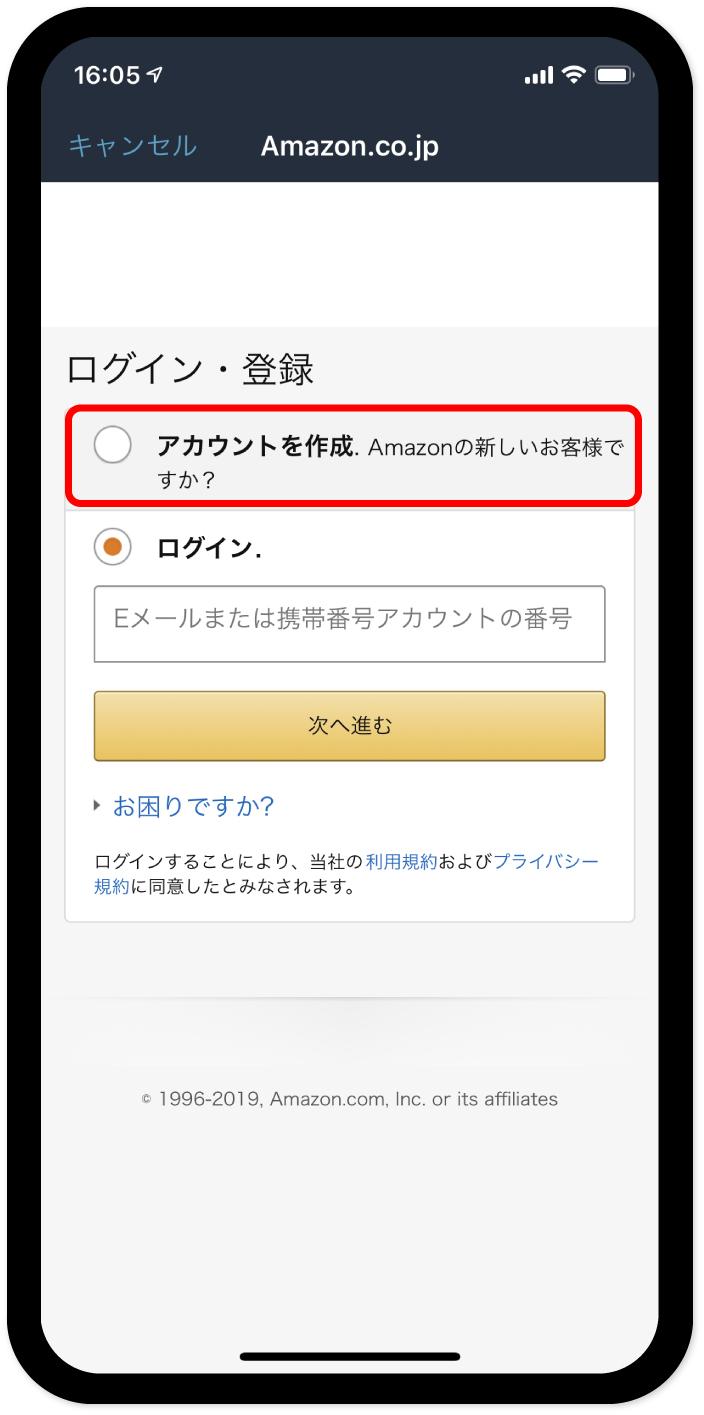 スマホアプリからのAmazon登録方法4つの項目を入力するだけ