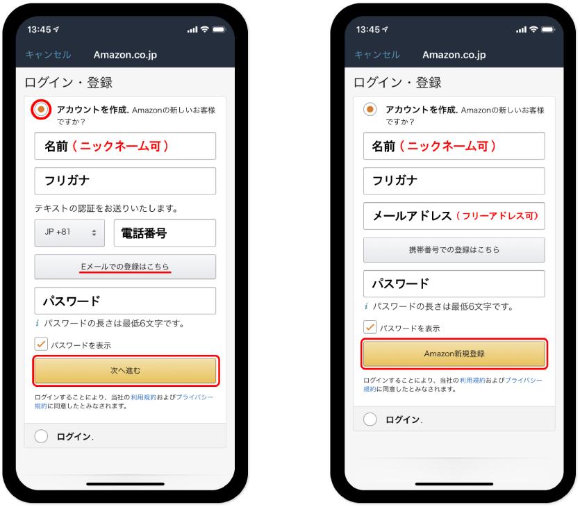 スマホアプリからのAmazon登録方法5