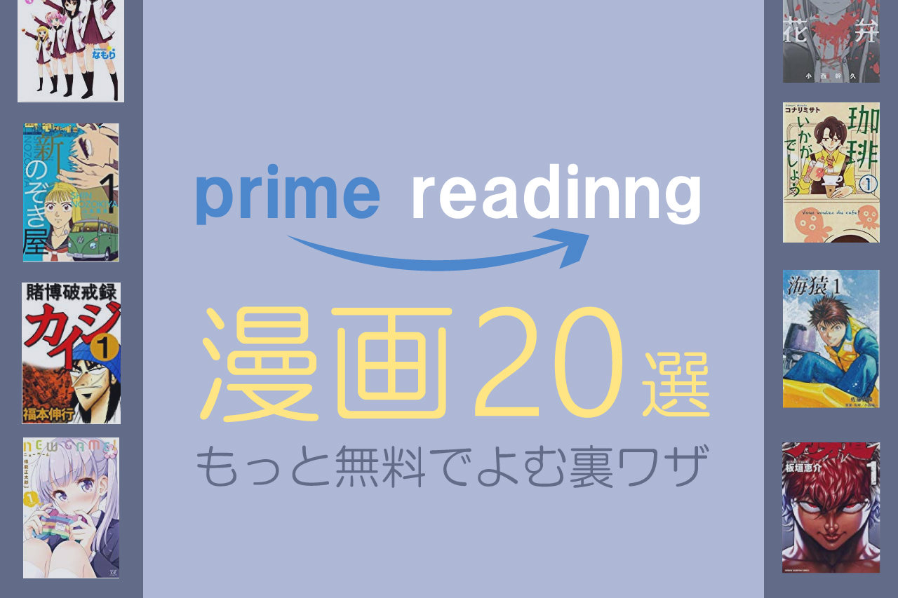 amazon-prime-reading-comic