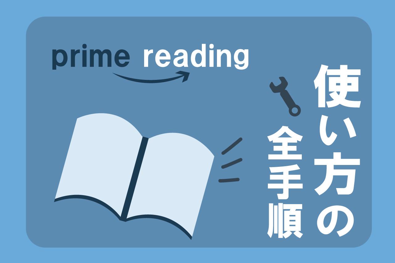 amazon prime reading 使い方