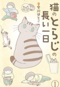 オススメ漫画2