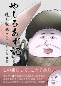 オススメ漫画6