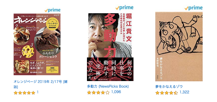 primereading対象の書籍