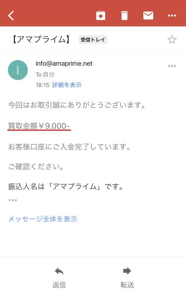 アマプライム申し込みスマホ5