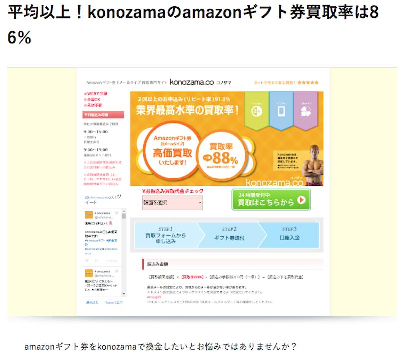 Konozama