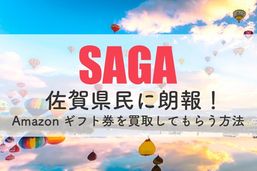 amazonギフト券 買取 佐賀