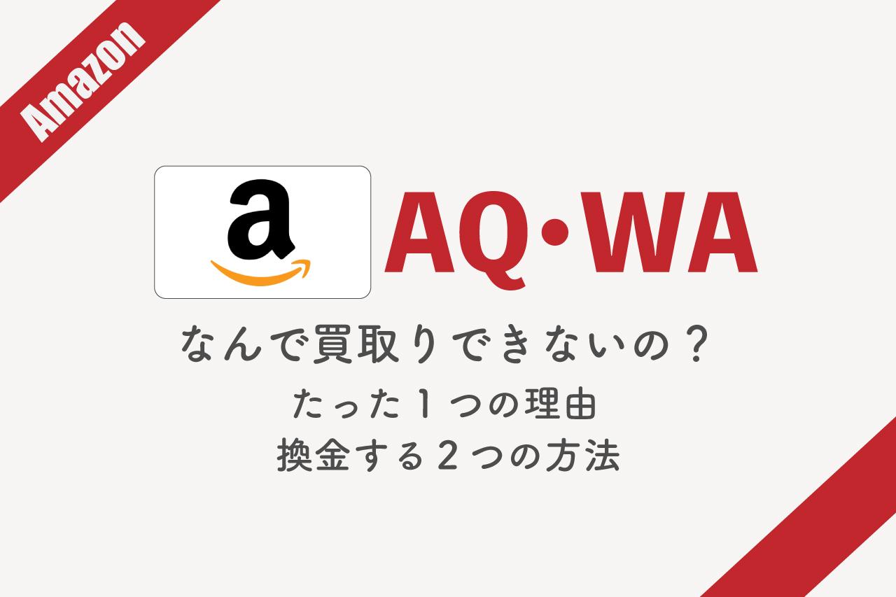 amazonギフト 券 AQ 買取
