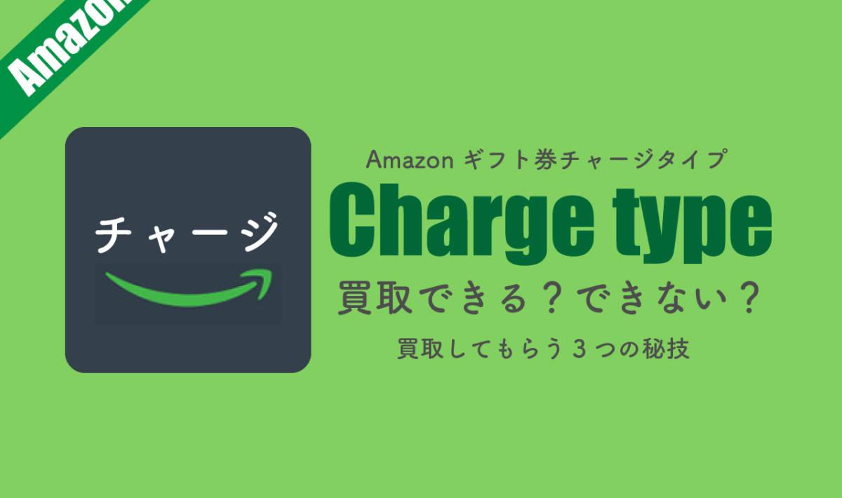 amazonギフト券 チャージタイプ 買取